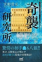 表紙: 奇襲研究所 ~嬉野流編~ (マイナビ将棋BOOKS) | 天野 貴元