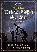 表紙: 星を楽しむ 天体望遠鏡の使いかた:月、星、惑星、星雲・星団、見たい天体の見方がわかる | 大野 裕明