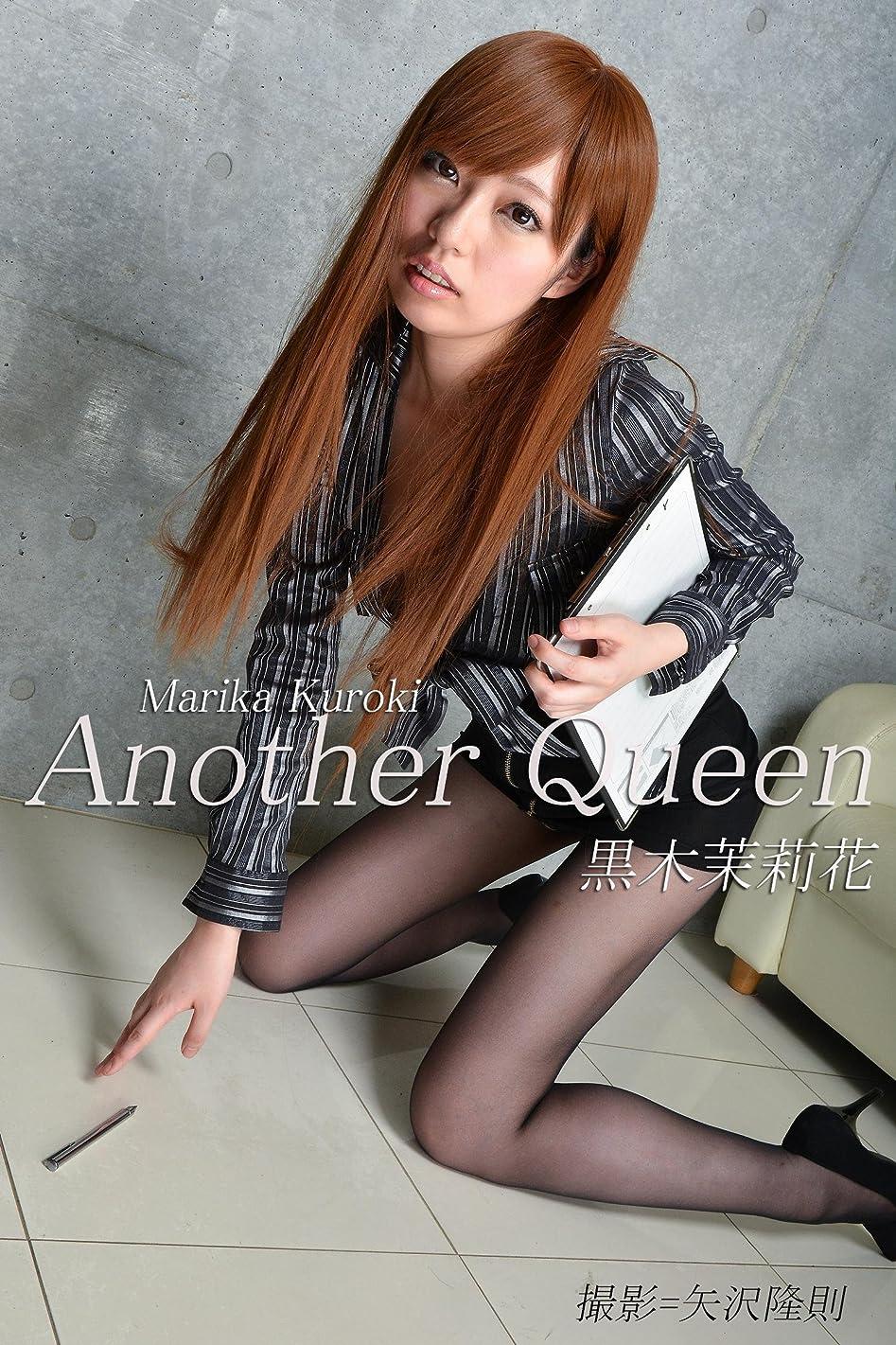 メトロポリタン入り口デイジーAnother Queen 「黒木茉莉花」: 美脚写真集