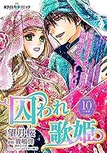 囚われの歌姫 分冊版[ホワイトハートコミック](10)