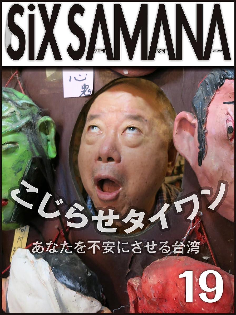 ホームレス再集計オゾンシックスサマナ 第19号 こじらせタイワン あなたを不安にさせる台湾