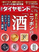 表紙: 週刊ダイヤモンド 2019年1/12号 [雑誌] | ダイヤモンド社