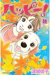 ハッピー!(33) (BE・LOVEコミックス) Kindle版