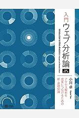 入門 ウェブ分析論――アクセス解析を成果につなげるための新・基礎知識 増補改訂版 Kindle版