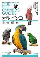 表紙: 大型インコ完全飼育:飼育、接し方、品種、健康管理のことがよくわかる (Perfect Pet Owners Guides) | すずき 莉萌