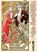 表紙: 最後のレストラン 5巻 (バンチコミックス) | 藤栄道彦