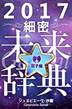 2017年占星術☆細密未来辞典双子座 (得トク文庫)