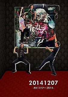 20141207-ガイコツアー2014- (初回限定盤 DVD+CD)