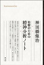 表紙: 治療のための精神分析ノート | 神田橋 條治