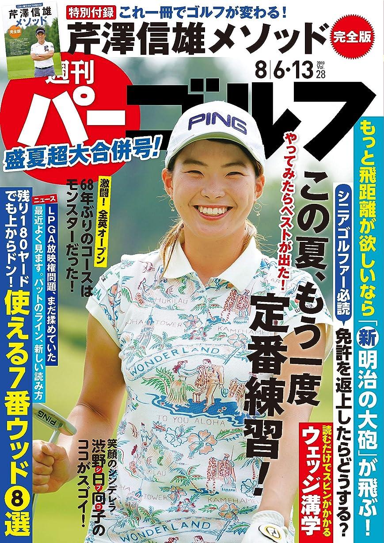 疼痛レンディション幸福週刊パーゴルフ 2019年 08/13号 [雑誌]
