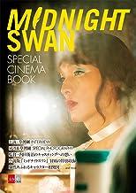 表紙: ミッドナイトスワン SPECIAL CINEMA BOOK | 文藝春秋電子書籍編集部