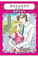 ボスとふたりで (ハーレクインコミックス) Kindle版