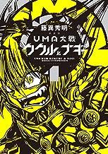 表紙: 新装版 UMA大戦 ククルとナギ(1) (コミッククリエイトコミック) | 藤異秀明