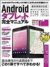 表紙: Androidタブレット完全マニュアル | standards
