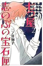 表紙: 七つ屋志のぶの宝石匣(2) (Kissコミックス) | 二ノ宮知子
