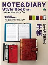 表紙: NOTE&DIARY Style Book(ノートアンドダイアリースタイルブック) Vol.4[雑誌] | カメラ編集部
