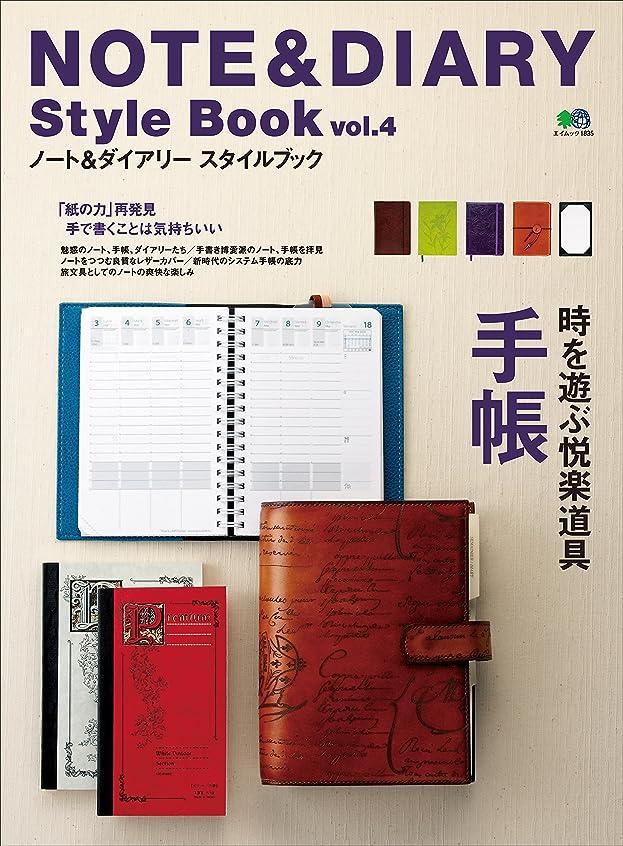 賃金プロットミルNOTE&DIARY Style Book(ノートアンドダイアリースタイルブック) Vol.4[雑誌]