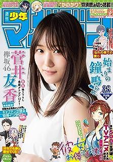 週刊少年マガジン 2020年38号[2020年8月19日発売] [雑誌]