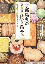 表紙: 京都烏丸のいつもの焼き菓子 母に贈る酒粕フィナンシェ (富士見L文庫) | イナコ