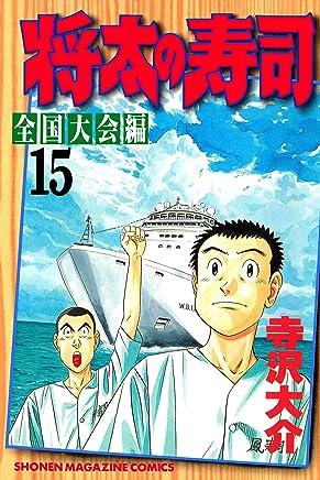 将太の寿司 全国大会編(15) (週刊少年マガジンコミックス)