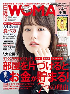 日経WOMAN 2017年 12月号