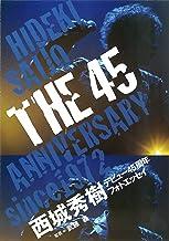 表紙: THE45 西城秀樹デビュー45周年フォトエッセイ | 西城 秀樹