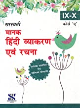 Manak Hindi Vyakaran Evam Rachana Class 9 And 10: Educational Book - Hindi