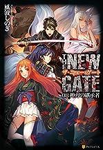 表紙: THE NEW GATE08 神刀の継承者 (アルファポリス) | 魔界の住民