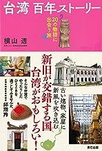 表紙: 台湾 百年ストーリー   横山 透