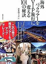 表紙: 海外パックツアーをVIP旅行に変える101の秘訣 | 喜多川 リュウ