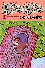 表紙: ぼのぼの(37) (バンブーコミックス 4コマセレクション) | いがらしみきお