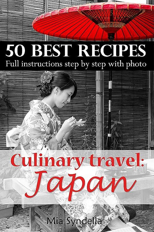 降下つまらない狐Culinary travel: Japan. 50 Best Recipes. Full instructions step by step with photo.: Japanese food is not only sushi. I'm sure you can do it. (Culinary Travel  Book 1) (English Edition)