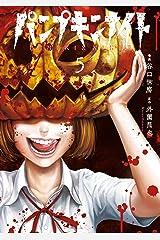 パンプキンナイト 5巻 (LINEコミックス) Kindle版