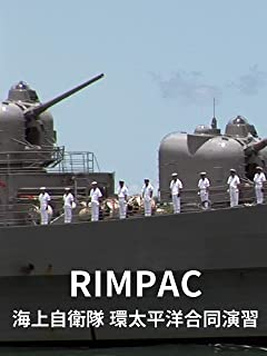 RIMPAC 海上自衛隊 環太平洋合同演習