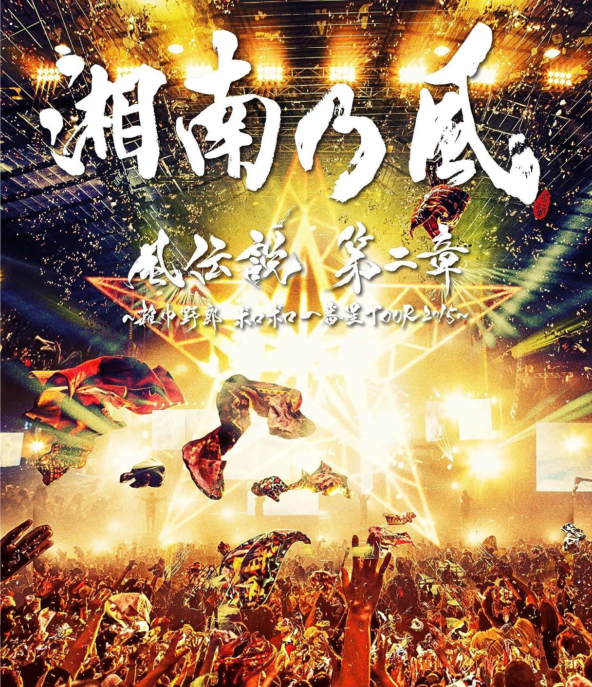 悔い改める合意取り扱い「風伝説 第二章~雑巾野郎 ボロボロ一番星TOUR2015~」(初回生産限定盤)(CD付) [Blu-ray]