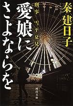 表紙: 刑事 雪平夏見 愛娘にさよならを (河出文庫) | 秦建日子