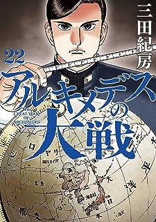 アルキメデスの大戦(22) (ヤングマガジンコミックス)