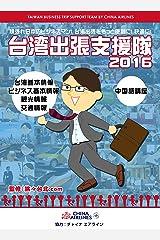 台湾出張支援隊 2016 Kindle版