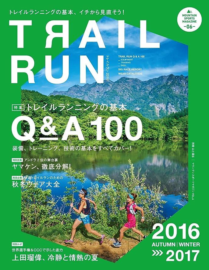 味わう最終的に領収書マウンテンスポーツマガジン VOL.6 トレイルラン 2016 AUTUMN/WINTER