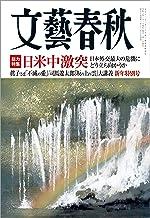 表紙: 文藝春秋2021年1月号[雑誌] | 藤原正彦