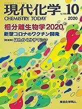 現代化学 2020年10月号 [雑誌]