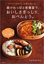 表紙: 曲げわっぱと常備菜で、おいしさぎっしり、おべんとう。 | シラサカアサコ