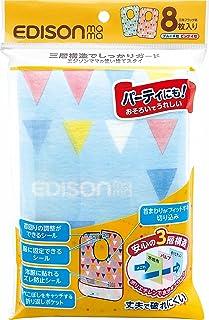 KJC エジソンママ (EDISONmama) 使い捨てスタイ 8枚入 (ブルー4枚、ピンク4枚)