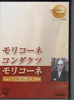 エンニオ・モリコーネ/モリコーネ・コンダクツ・モリコーネ ミュンヘン・コンサート2004 [DVD]...