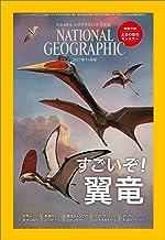 表紙: ナショナル ジオグラフィック日本版 2017年11月号 [雑誌] | ナショナルジオグラフィック編集部