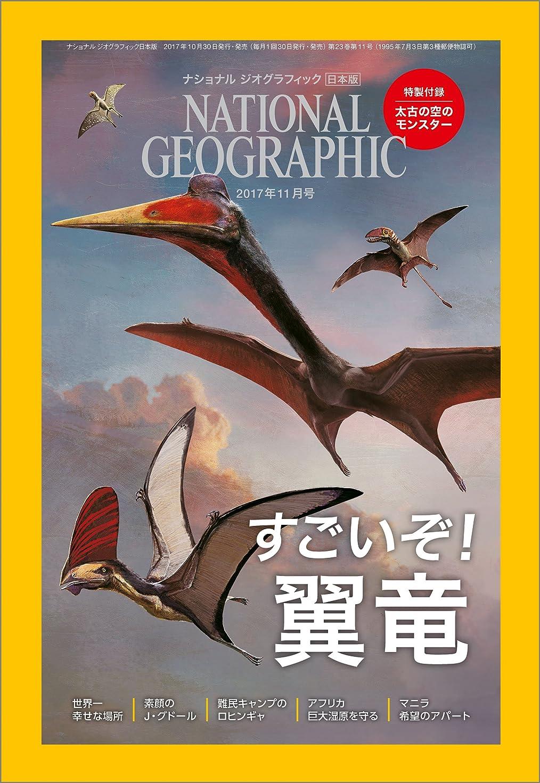 廊下解放第三ナショナル ジオグラフィック日本版 2017年11月号 [雑誌]