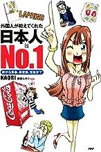 表紙: 外国人が教えてくれた 日本人 is No.1 家から食事、美意識、性格まで | KAORI