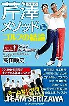 表紙: 芹澤メソッド ゴルフの結論 | 高田 順史