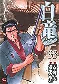 白竜LEGEND (33) (ニチブンコミックス)