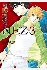 超嗅覚探偵NEZ 3 (花とゆめコミックススペシャル) Kindle版